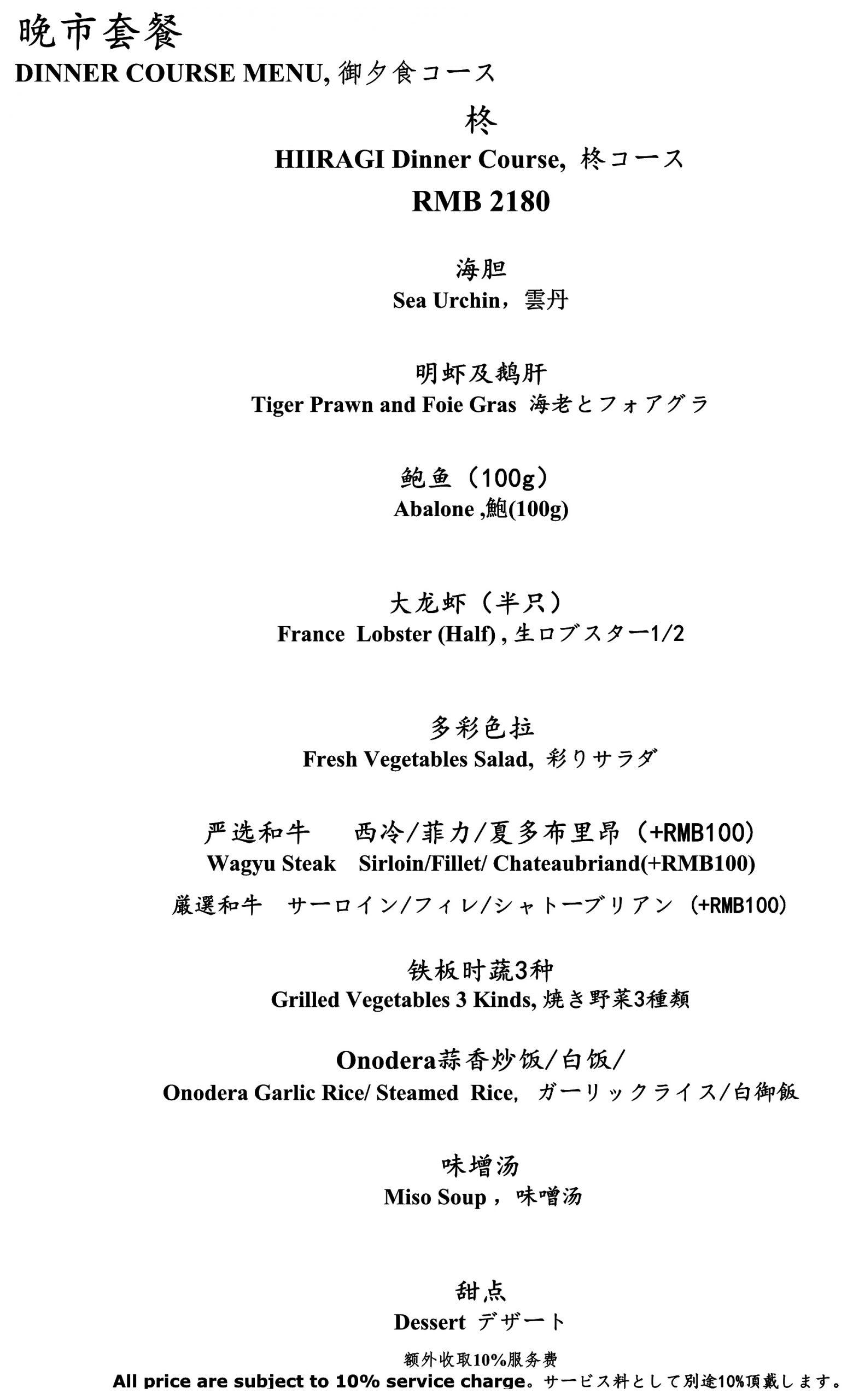 鉄板焼 [上海店] ディナーメニュー9