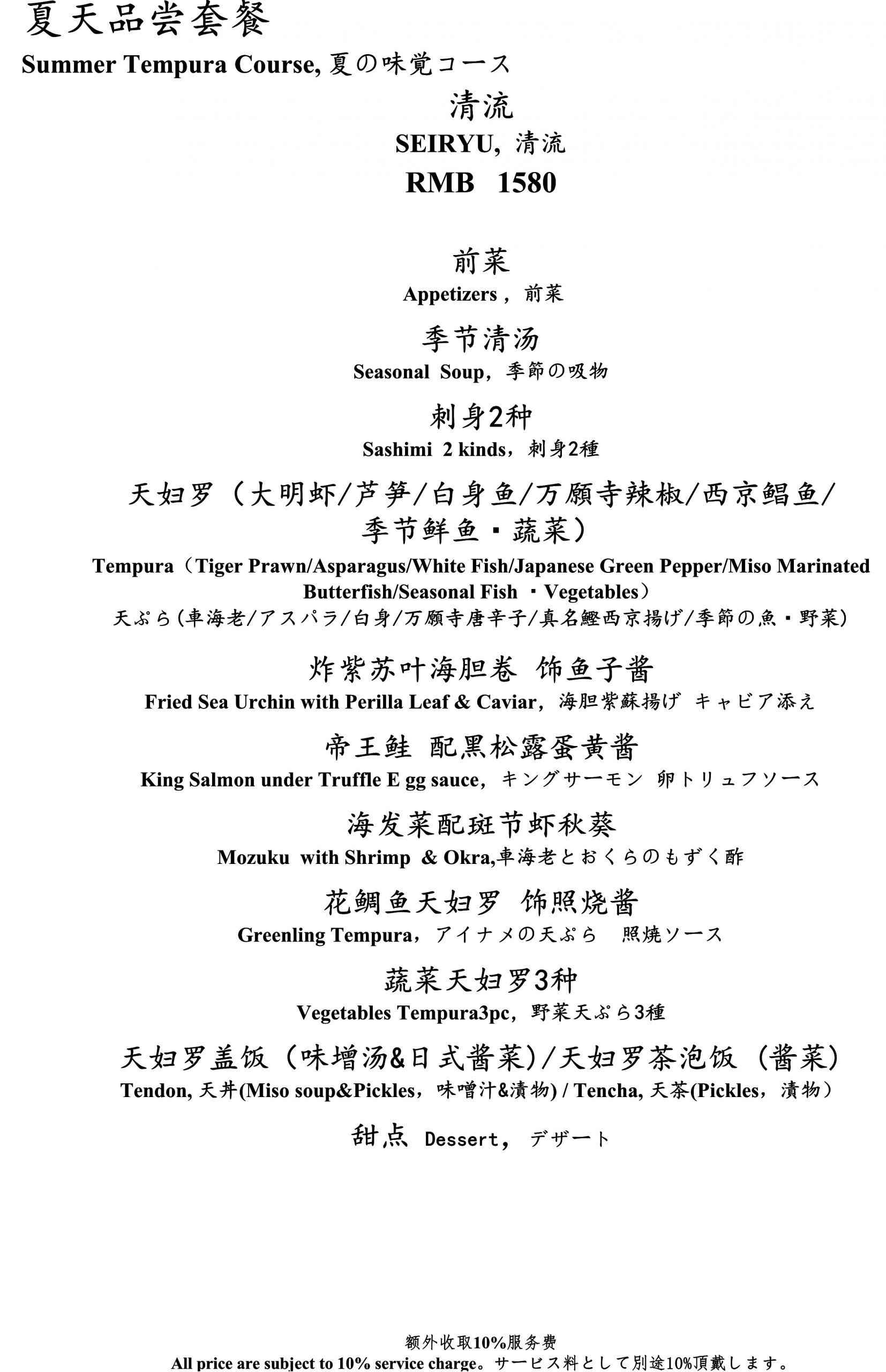 天ぷら [上海店] ディナーメニュー3