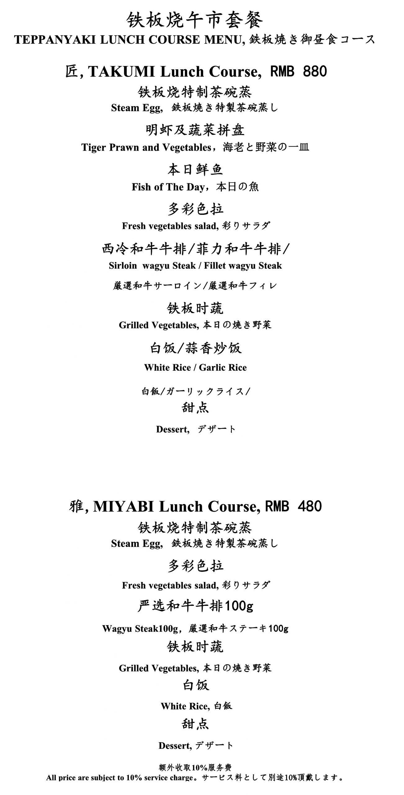 鉄板焼 [上海店] ランチメニュー4