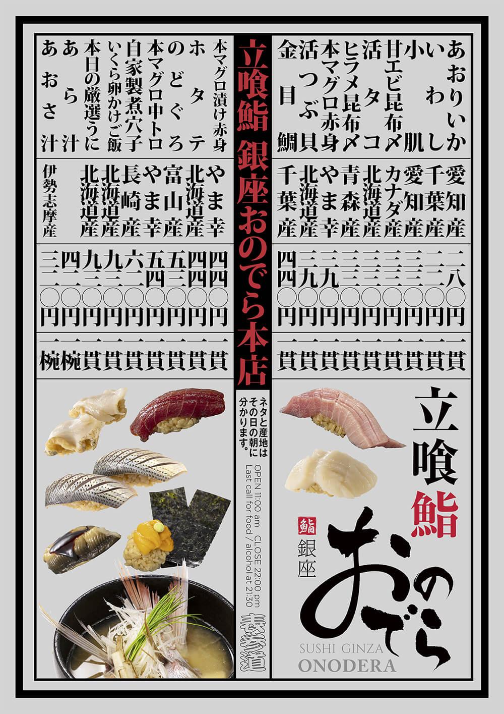 立喰鮨グランドメニュー1